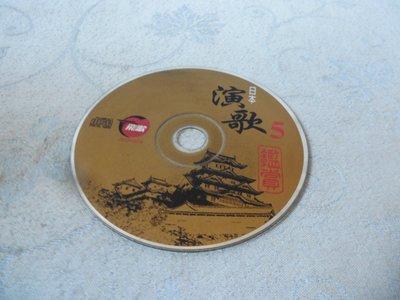 紫色小館37-6--------日本演歌 5