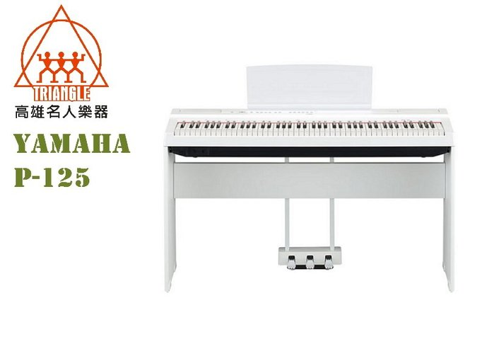 【名人樂器】Yamaha P-125 88鍵 數位鋼琴 電鋼琴 全配 黑/白 附琴架、琴椅、譜板、三音踏板、變壓器