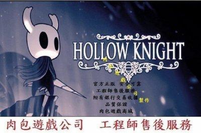 PC版 官方正版 中文版 肉包遊戲 窟窿騎士 空洞騎士 虚空骑士 STEAM Hollow Knight
