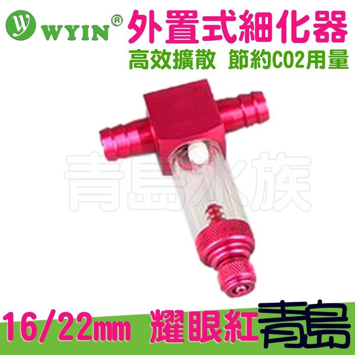 Y。。。青島水族。。。W05-05-16-R中國WYIN萬引-CO2外置式細化器 擴散器 霧化器==16/22mm/紅