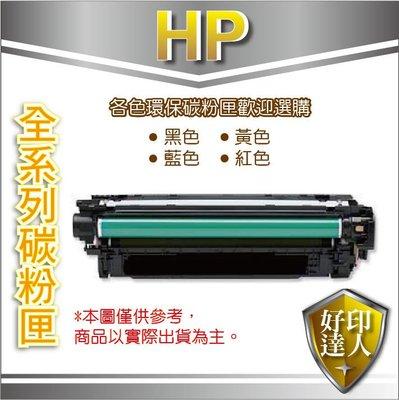 【好印達人+10隻下標區】HP CE285A/CE285 環保碳粉匣 適用P1102W/M1212/P1106/M121