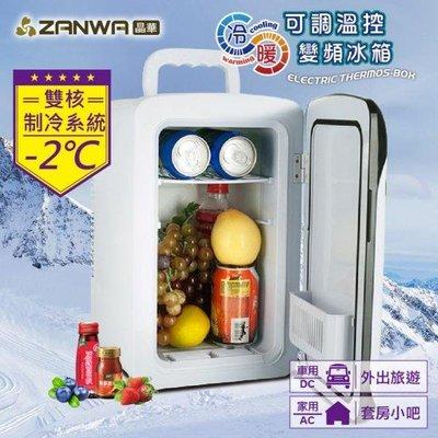 【免運費】ZANWA晶華 可調溫控冷暖變頻行動冰箱/保溫箱/冷藏箱(CLT-12G)