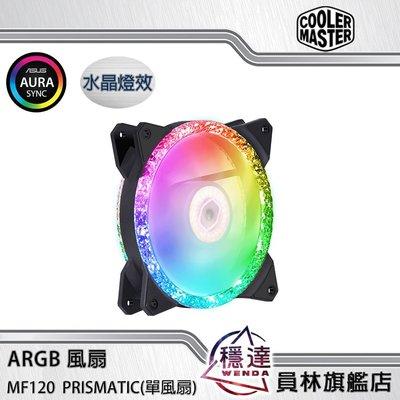 【酷瑪Cooler Master】MF120 Prismatic ARGB(晶彩扇單入) 風扇