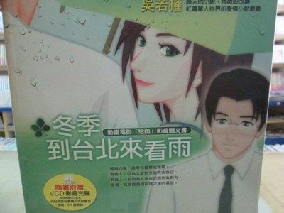 【博愛二手書】文叢 冬季到台北來看雨 作者:吳若權 ,定價250元,售價50元