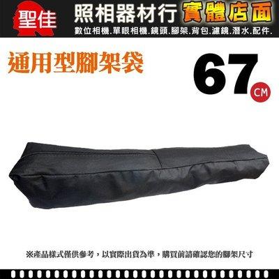 【補貨中10902】腳架袋 長67cm  三腳架套 三腳架包 可肩背 收納袋 全包拉鍊式 可調整提帶 671038
