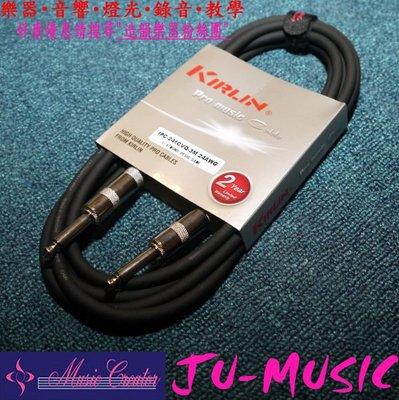 造韻樂器音響- JU-MUSIC - Kirlin 高音質 24AWG 導線 3米長 電吉他 BASS 貝斯導線 樂器導線
