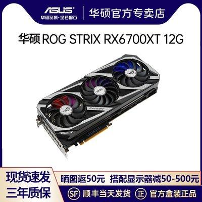 華碩RX580/6700XT/6800XT猛禽ROG現貨AMD電腦全新游戲獨立顯卡好好先生