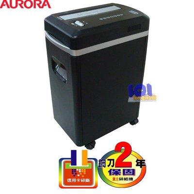 【101-3C數位館】全新 震旦 AURORA 8張超靜音細碎型碎紙機 AS890MQ【可碎信用卡】