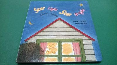 大熊舊書坊-厚紙板 星星光亮 星星燦爛 Star Light Star Bright 張湘君 郝洛玟 青林-041