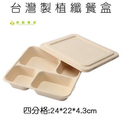 【無敵餐具】小麥稻稈一次性四格植纖餐盒...