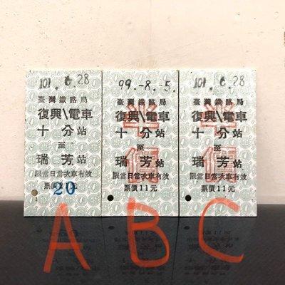 珍藏【臺鐵車票】復興電車 十分-瑞芳 A款全票 名片式車票/硬票