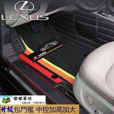 免運 Lexus 汽車腳踏墊 GS200t GS250 GS300 GS350 GS300h 包門檻 腳墊