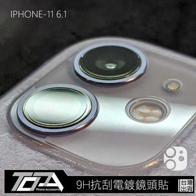 3片裝 蘋果 i11 i12 9H抗刮硬度疏油疏水 iphone 12 11 MINI pro  max 鏡頭貼
