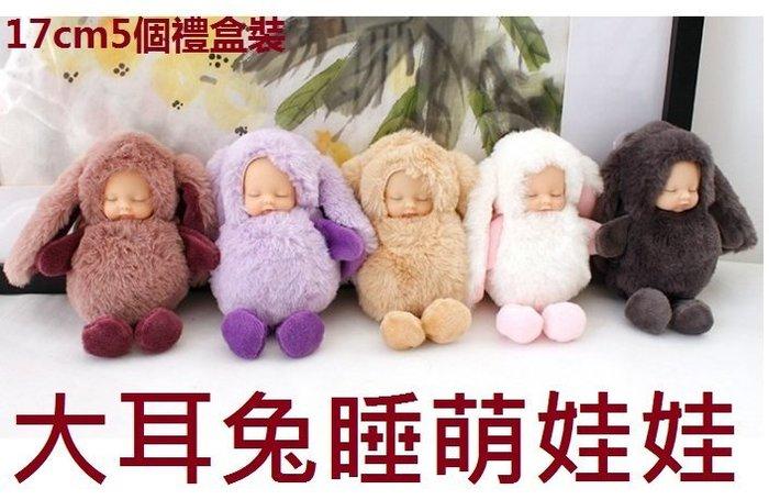 福福百貨~17cm大耳兔睡萌娃娃包包挂件睡寶寶baby掛飾飾品禮物禮品~