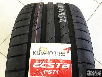 全新輪胎 錦湖 KUMHO ECSTA PS71 225/45-18 95Y *完工價*