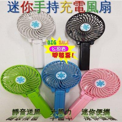 超強迷你風扇 18650電池 磁力線 usb風扇  vga線 手持風扇 溫度計 溫濕度計 USB HUB