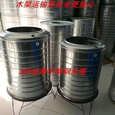 【台灣好品質】304不銹鋼水箱水塔水桶儲水桶立式加厚水塔家用樓頂廚房儲水罐5月16日發完