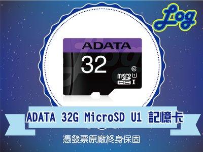 ~log~ADATA 威剛 32G 32GB 記憶卡 U1 MicroSDHC 高速讀取 附轉卡 終保 紫卡  含發票