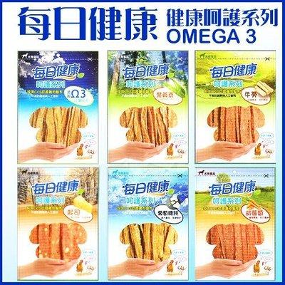 每日健康呵護系列 犬用狗零食零嘴 雞肉條(Omega3/葉黃素/葡萄糖胺) 150g 保健雞肉零食 台灣製