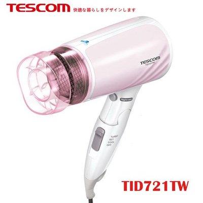 享免運【樂樂賣場】TESCOM TID721TW 低噪音負離子吹風機 公司貨新品 原廠一年保固