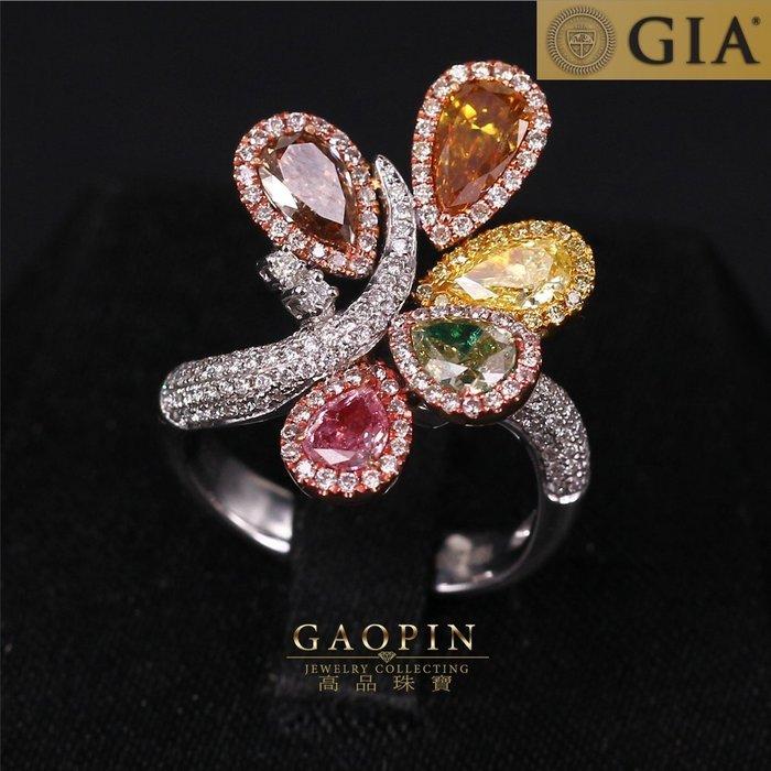 【高品珠寶】GIA2.09克拉繽紛彩鑽戒 實品好美 超值美物附贈5張GIA證書 #2583