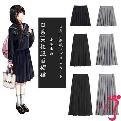 哆啦本鋪 百褶裙 JK百褶裙黑色短裙中長半身裙灰色日系學院風鬆緊腰顯瘦學生裙 D655