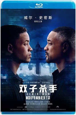 【藍光影片】雙子煞星 / 雙子殺手 / GEMINI MAN (2019)