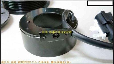 2001年 福特 METROSTAR 2.5 汽車冷氣 壓縮機 離合器 總成(組)