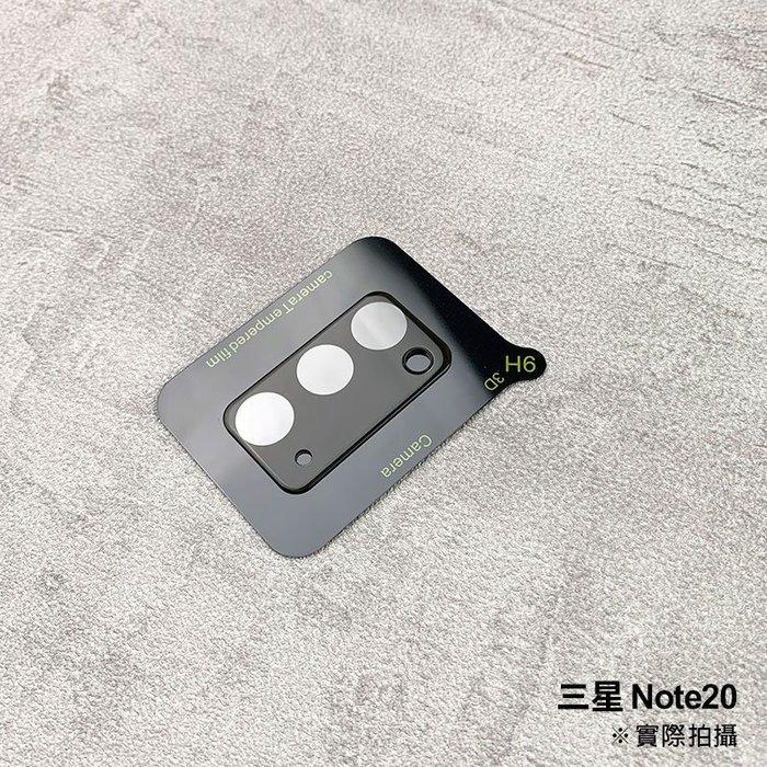 三星 Note20 3D絲印鏡頭保護貼 保護膜 鏡頭膜 鋼化膜 玻璃貼 9H鋼化玻璃