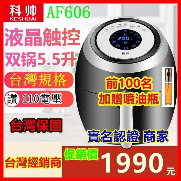 超值優惠 買就送噴油瓶  科帥AF606氣炸鍋 液晶觸控氣炸鍋 氣炸鍋 雙鍋5.5L大容量