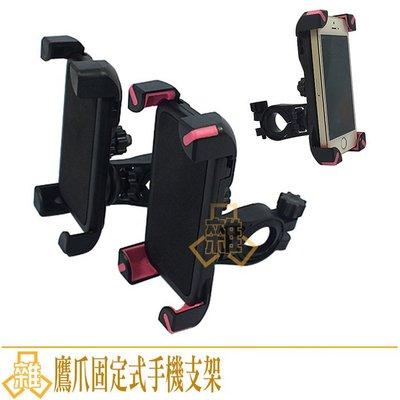 3C雜貨-鷹爪固定式手機支架 手機支架 支架 機車固定架 手機導航 GPS 車用支架 寶可夢