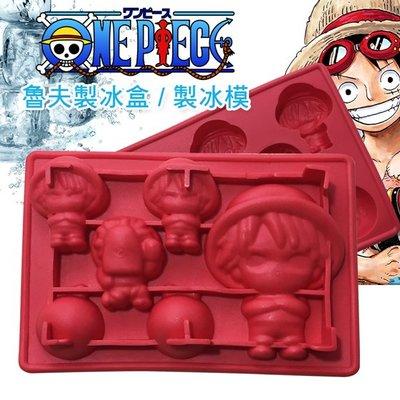 【鉛筆巴士】現貨!航海王-魯夫創意冰模-喬巴娜美制冰盒 矽膠冰塊模具 皂模 路飛蛋糕模 巧克力模 果凍模K160606