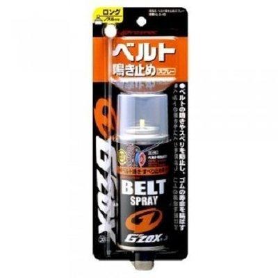 【shich 急件】 G'zox 皮帶油 徹底消除汽車風扇皮帶及冷氣皮帶聲響或滑動的噴劑