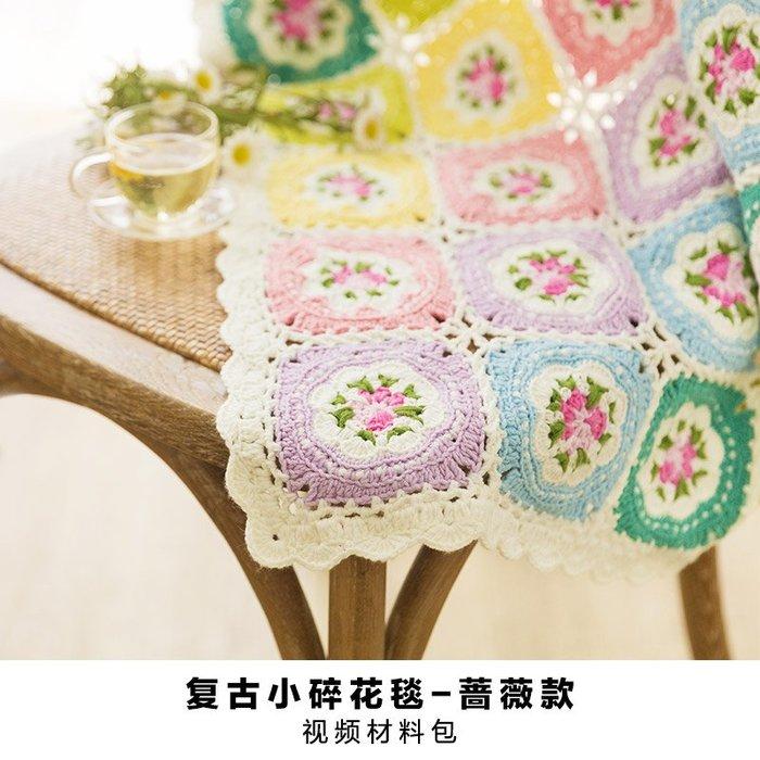 聚吉小屋 #蘇蘇姐家復古小碎花薔薇毯 手編鉤針棉線手工diy編織拼花毯材料包