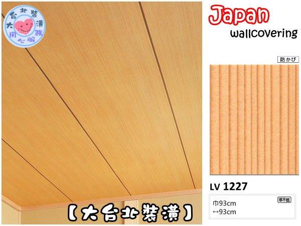 【大台北裝潢】日本進口期貨壁紙LV* 仿建材 杉柾目木天花板 | 1227 |