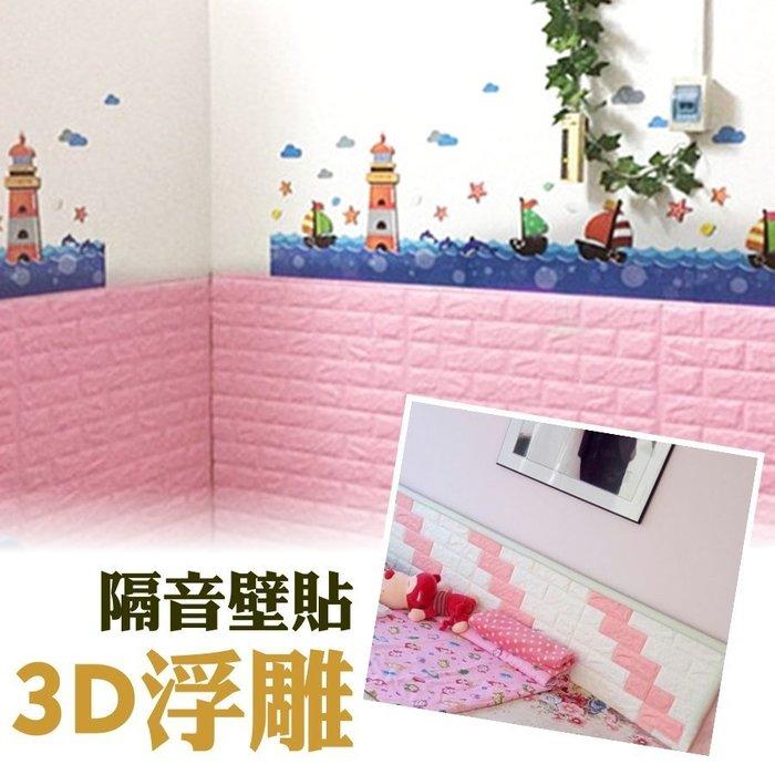 3D磚紋壁貼  磚紋 8mm加厚 壁癌可貼 無毒檢驗 壁紙 自黏背膠 隔音 防撞 防水防霉 牆壁 壁癌 超取上限5片