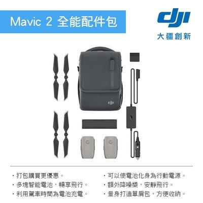 【eYe攝影】現貨 原廠公司貨 DJI 大疆 御 MAVIC 2 PRO/ZOOM 2代 專業版/變焦版 全能配件包