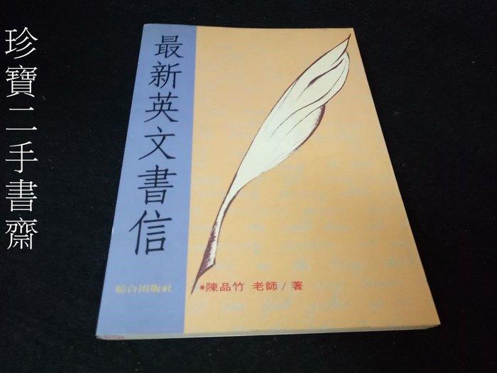 【珍寶二手書齋FA27】《最新英文書信》ISBN:957800057X │陳品竹│綜合出版社