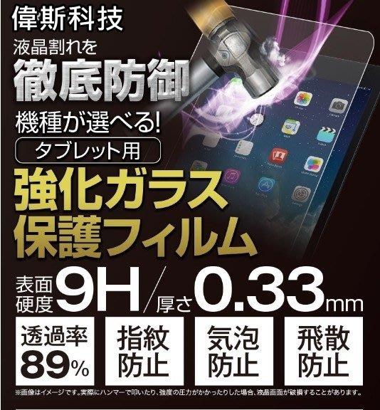 ☆偉斯科技☆ I PAD AIR2平板玻璃 鋼化9H硬度 2.5D玻璃抗刮~免運費~現貨供應中!