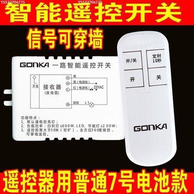 【可開發票】無線燈具單路電源智能遙控開關電燈遙控器模塊可穿墻220v[五金]