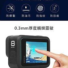 Gopro8 鋼化保護膜 保護貼 Gopro hero8 black 螢幕保護膜 鋼化膜 鋼膜 鋼化保護貼