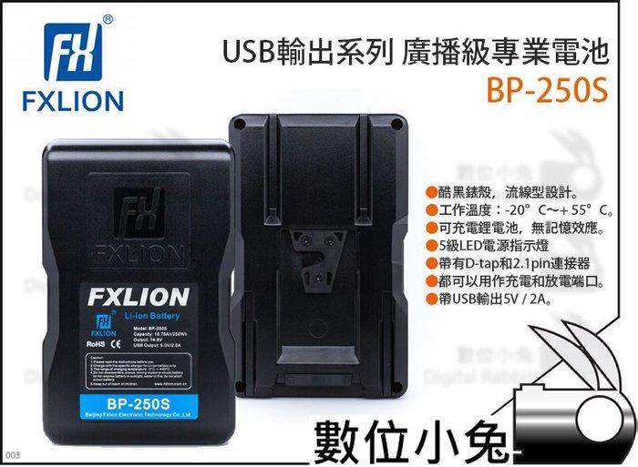 數位小兔【Fxlion USB輸出系列 廣播級專業電池 BP-250S】V型電池 電池 D-tap 鋰電池 V口