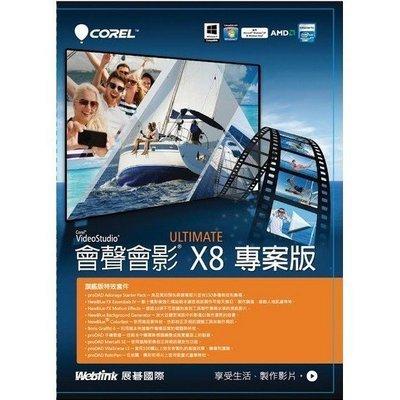 最後數量,售完為止【Corel】會聲會影 X8 旗艦專案版(全新品)