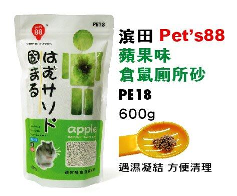 千夢貨鋪-Pet's88倉鼠廁所砂墊沙(蘋果味)PE18#小寵物乾洗粉#兔子#倉鼠#龍貓#寵物用品