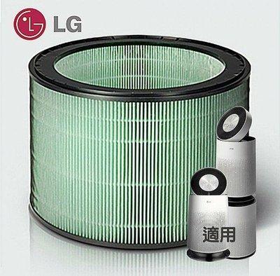 LG 樂金 原廠公司貨 360度空氣清淨機 三合一濾網