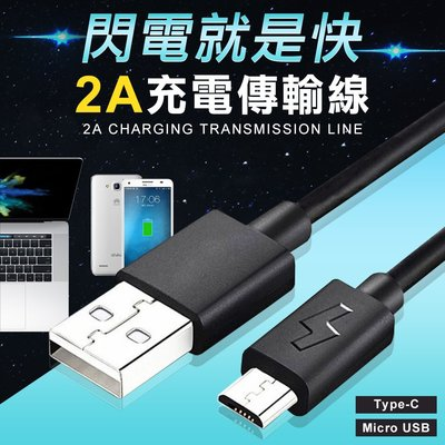 2a電流 快速充電 手機2A充電 傳輸線 安卓 TYPEC 手機充電線