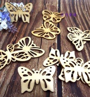 蝴蝶造型5cm-木片/蝶古巴特 Decoupage 拼貼 帆布袋 木器 彩繪 胚布 DIY 黏土 手作