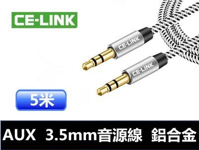 【易控王】CE-LINK aux 5米 3.5mm音源線 公對公 鋁合金 電腦/汽車可用(CE-2264)