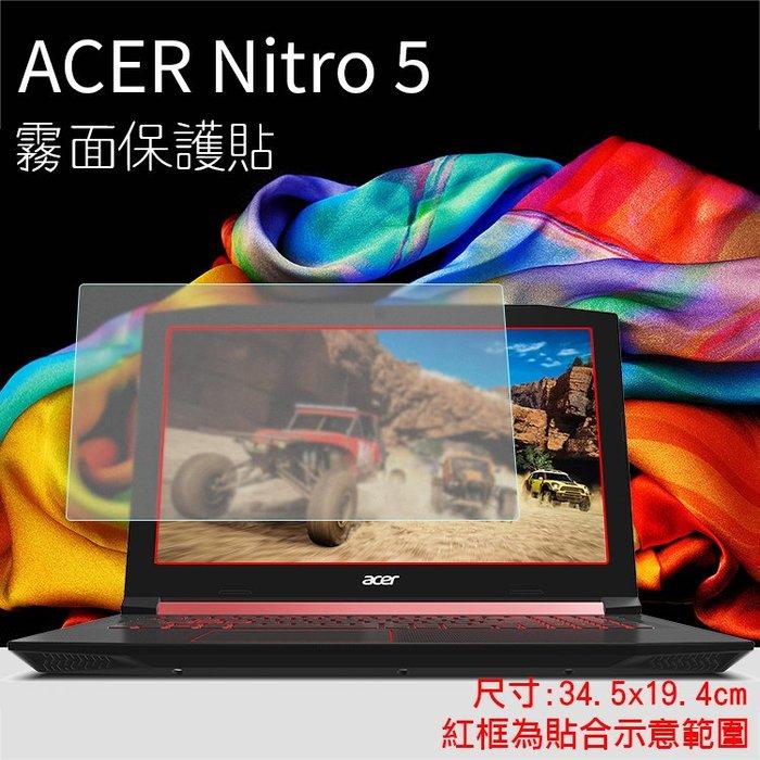 霧面螢幕保護貼 Acer 宏碁 Nitro 5 15.6吋 筆記型電腦保護貼 筆電 軟性 霧貼 霧面貼 保護膜
