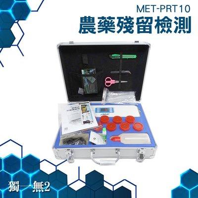 農藥殘留檢測儀農殘速測儀測試儀茶葉蔬菜水果農藥殘留測試儀 PRT10 獨一無二